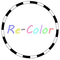 レンタルレイアウトRe-Color