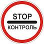 STOP Контроль