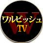 ワルビッシュTV