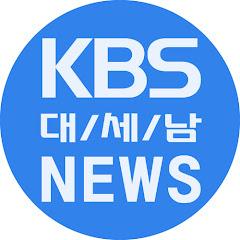 KBS대전 뉴스