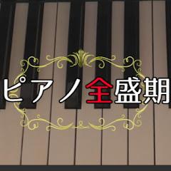 ピアノ全盛期