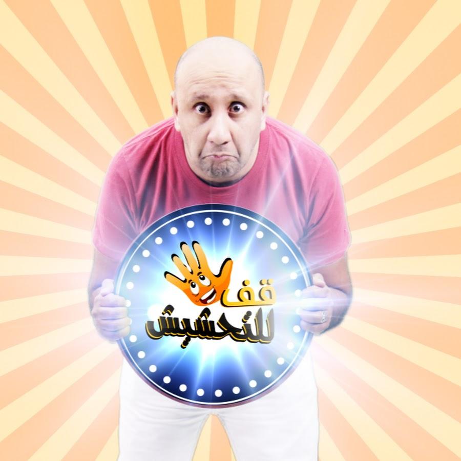 المربد - إضحك مع محمد