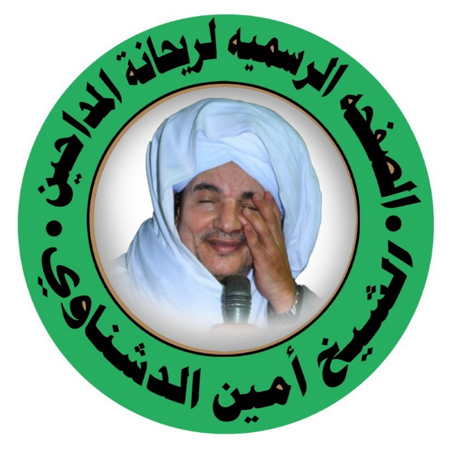 Amin Aldshnawy - أمين