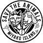 宮古島 SAVE THE ANIMALS TVセーブザアニマルズ