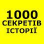 1000 СЕКРЕТІВ ІСТОРІЇ