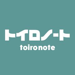 トイロノート