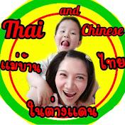 สะใภ้จีน,Thai and Chinese แม่บ้านจีน,สามีจีน net worth