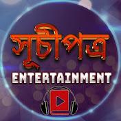 Suchipatro Entertainment Anirban Sanyal