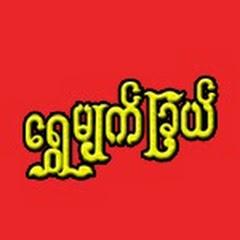 Shwe Myat Chel Media