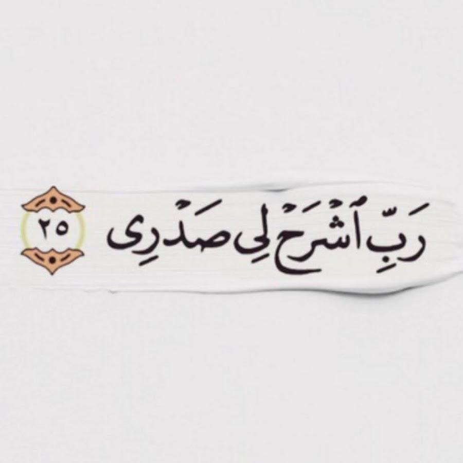 قناة ابن عثيمين وابن