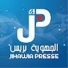 الـجـهويـة بريــس - Jihawia Presse