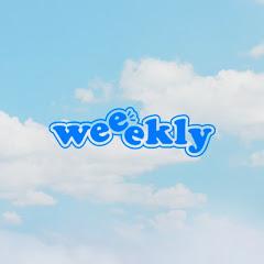 Weeekly 위클리