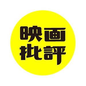 【映画レビューch】1分映画批評