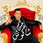 حسن شاكوش - Hassan Shakosh