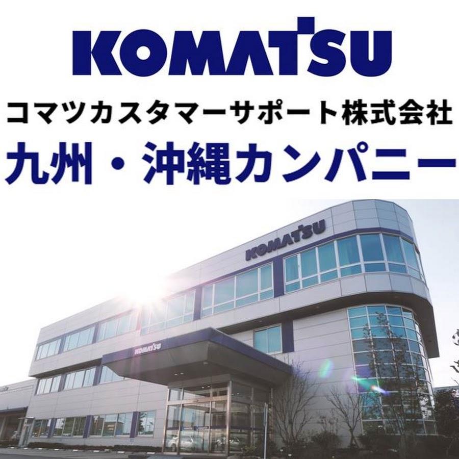 カスタマーサポート 会社 コマツ 株式