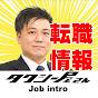 【タクシー屋さん】求人サイト公式チャンネル