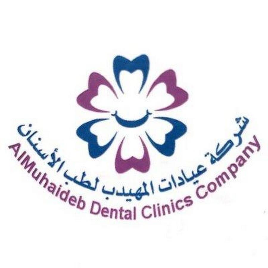 المهيدب لطب الاسنان Youtube