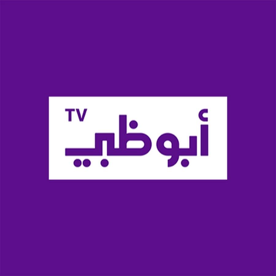 Abu Dhabi Tv قناة أبوظبي Youtube