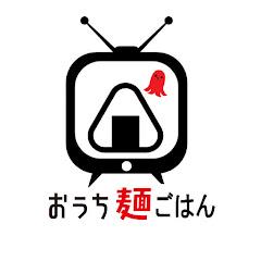 おうち麺TV.のごはん