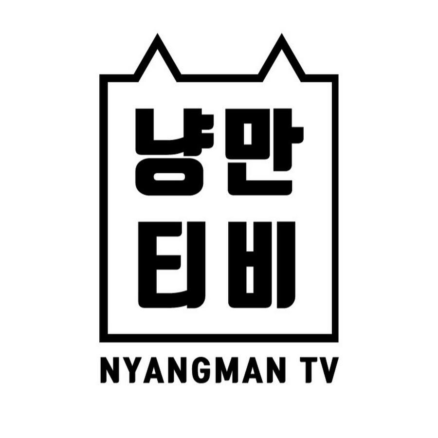 냥만티비 NMCAT TV