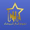 Star Casablanca   نجوم الدار البيضاء