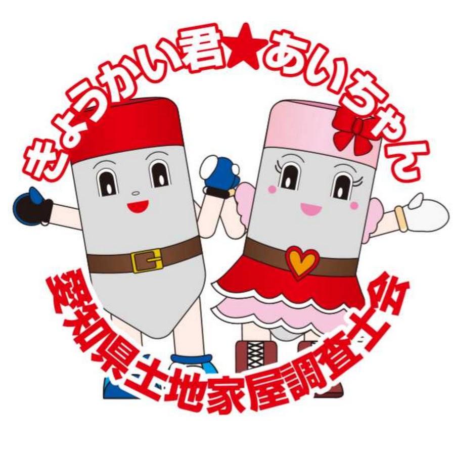 愛知 県 土地 家屋 調査 士 会