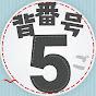背番号5【テレビ朝日スポーツ公式】