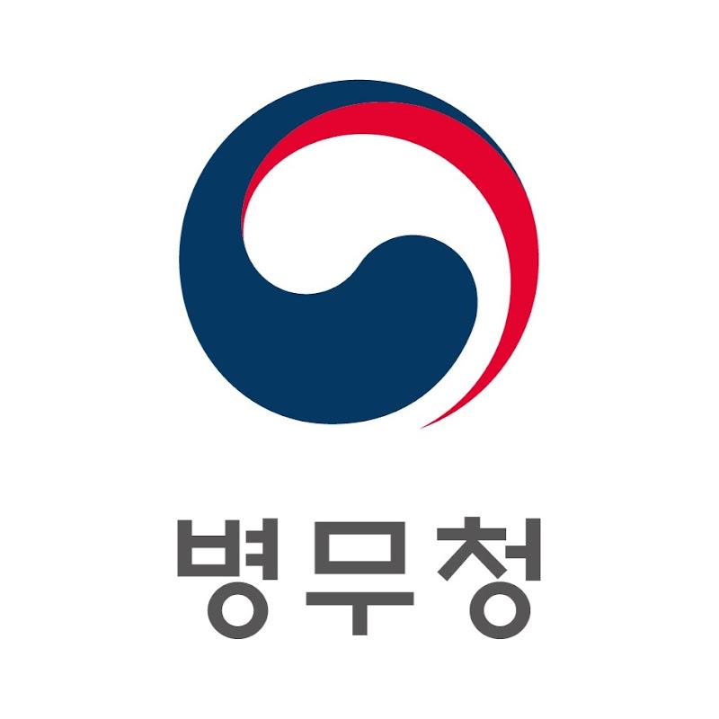 대한민국 병무청