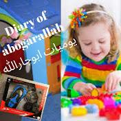 Diary of abogarallah يوميات ابوجارالله net worth