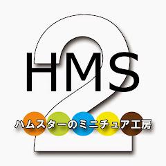 HMS2 - ハムスターのミニチュア工房2