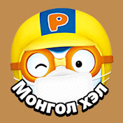 Бяцхан оцон шувуу Пороро Pororo Mongolian net worth