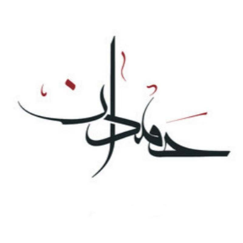 Hamdaan Misbah (hamdaan-misbah)