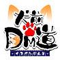 犬前DM道ーイヌゼンダムドー