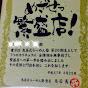 大成食品株式会社チャンネル/東京都中野区の製麺会社