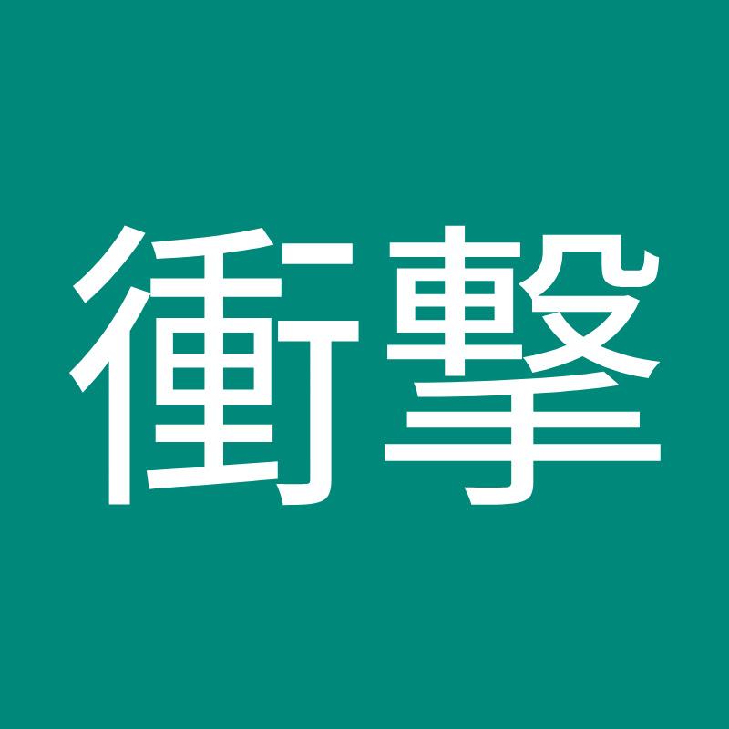 movies衝撃