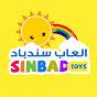 العاب سندباد - Sinbad Toys