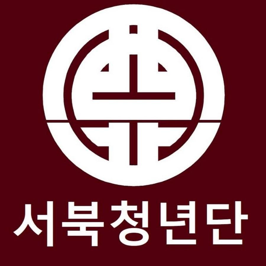 서북청년단