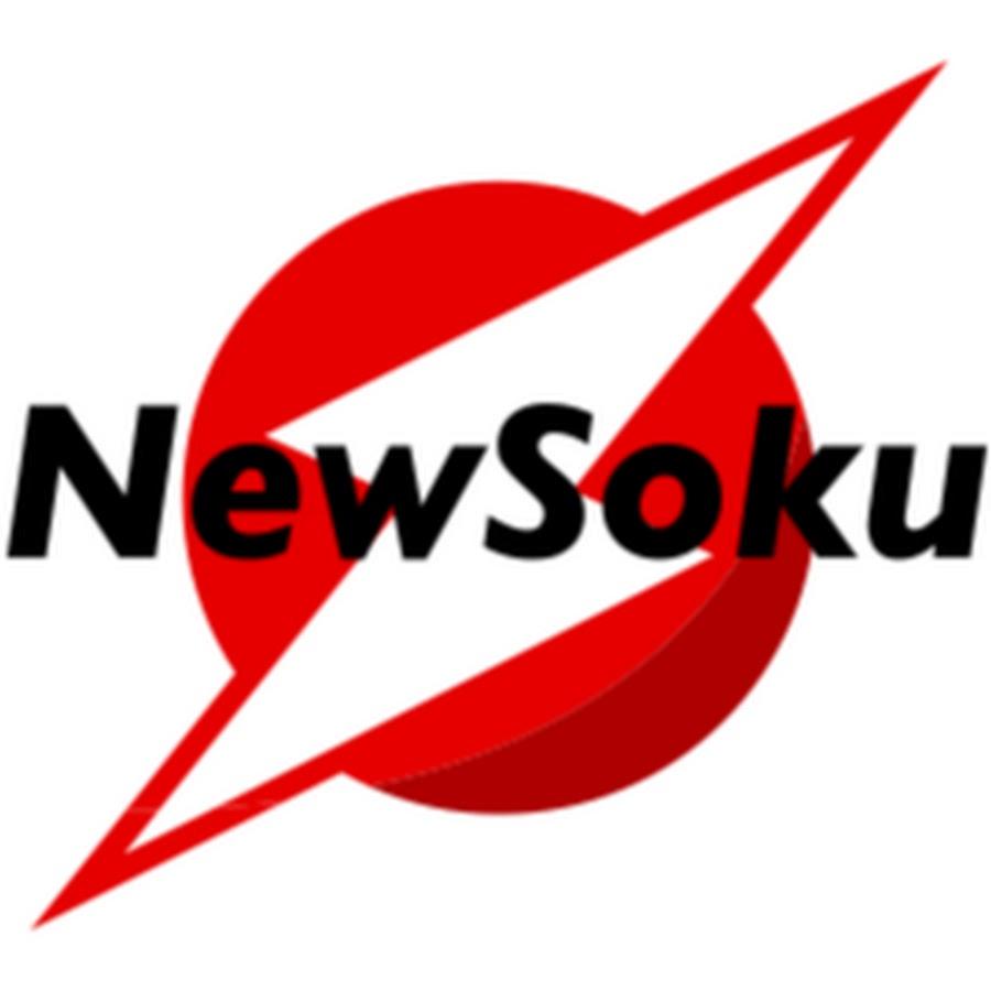 ニューソク 通信 社