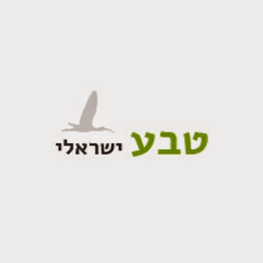 IsraeliNature