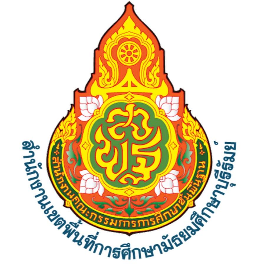สํานักงานเขตพื้นที่การศึกษา มัธยมศึกษาบุรีรัมย์ - YouTube
