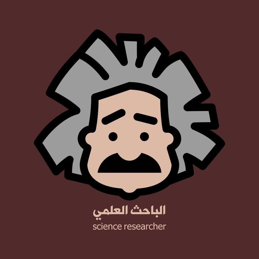 الباحث العلمي science