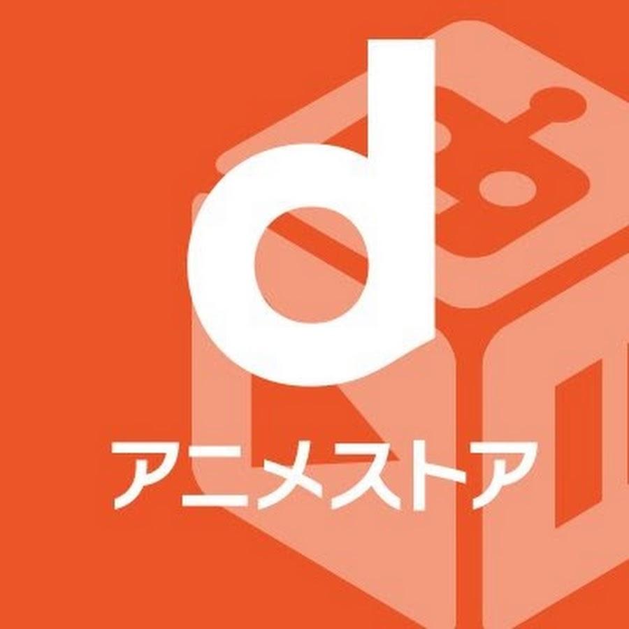 ディー アニメ