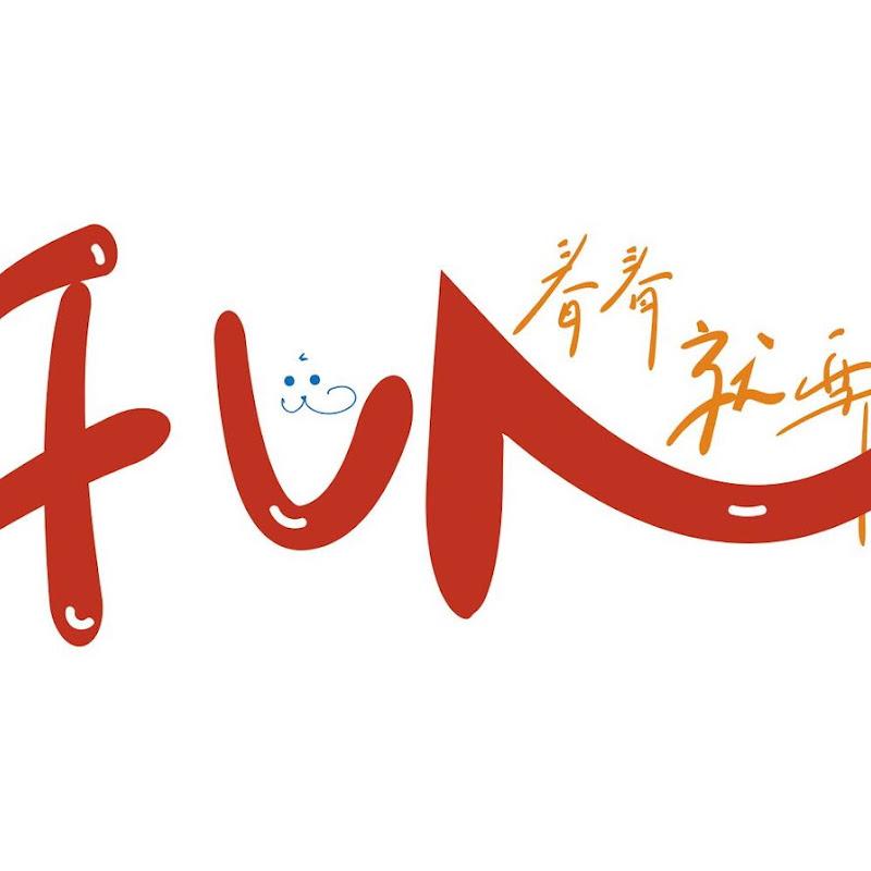 Logo for 青春就要FUN