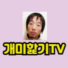 개미핥기 TV