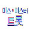 미스\u0026미스터트롯 공식계정
