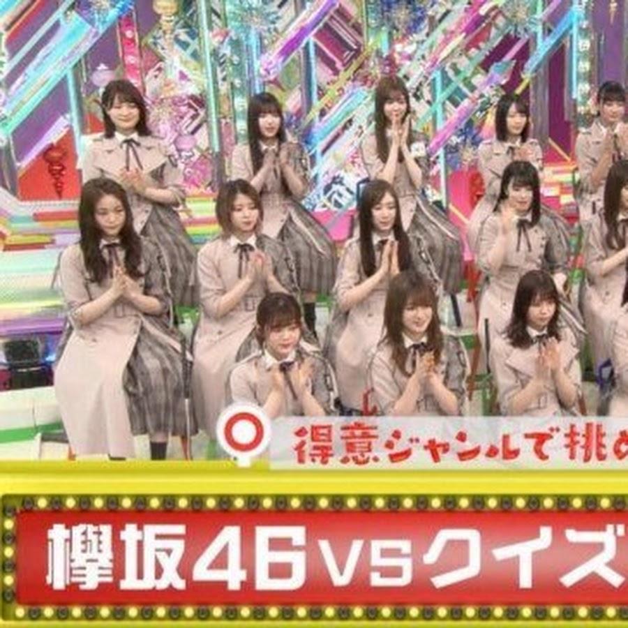 書け 欅 ない bilibili っ て 『欅って、書けない?』で人気急上昇 欅坂46
