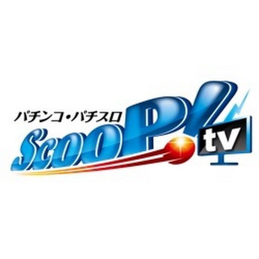 Tv スクープ