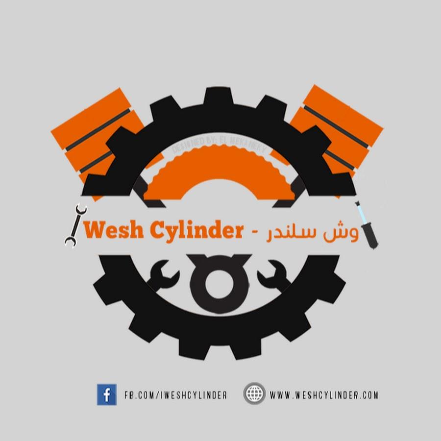 Wesh Cylinder - وش