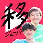 移ジューバー by TSK YouTube課
