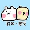 許伯\u0026簡芝—倉鼠人